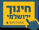 לוגו מנהל חינוך.png