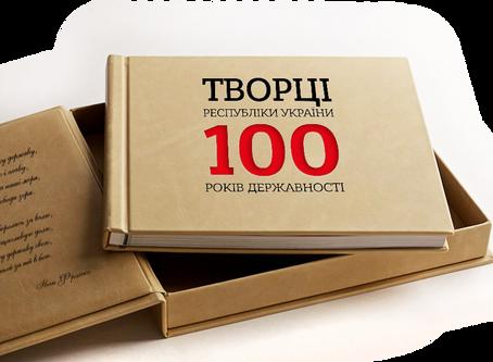 ТВОРЦІ РЕСПУБЛІКИ УКРАЇНИ.         100 РОКІВ ДЕРЖАВНОСТІ.