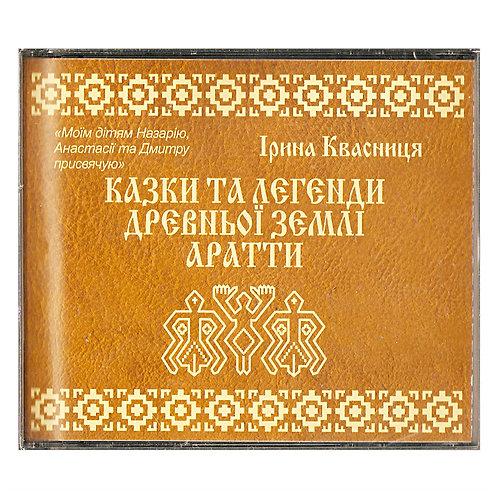 """Аудіокнига """"Казки та легенди древньої землі Аратта"""""""