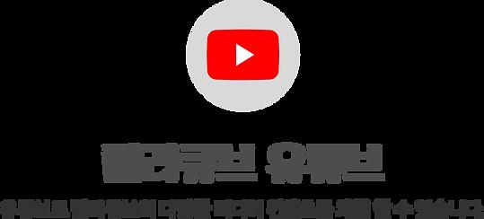 랄라큐브 유투브.PNG