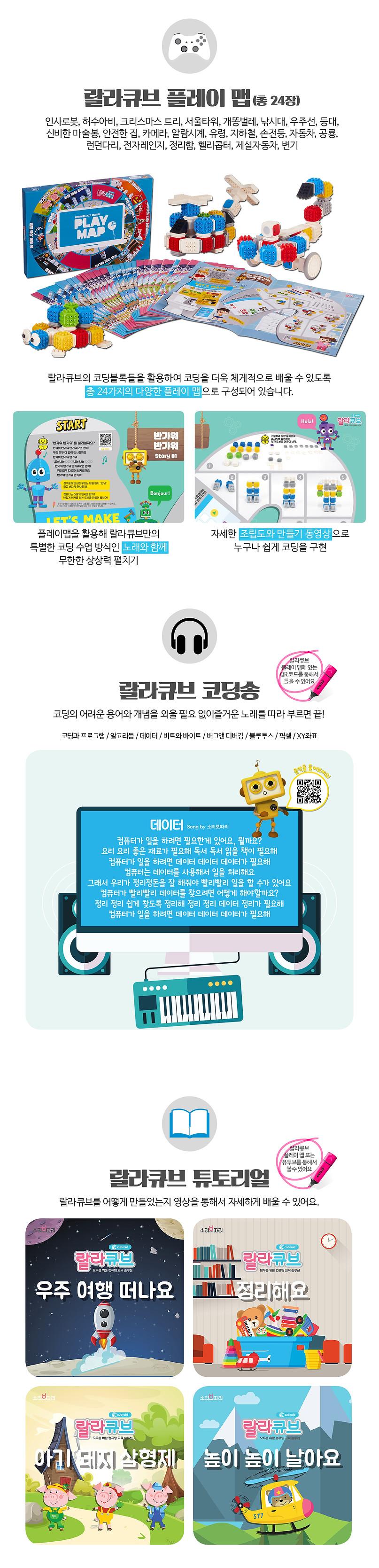 랄라큐브 제품들.jpg