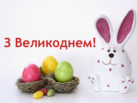 Вітання з Великоднем!