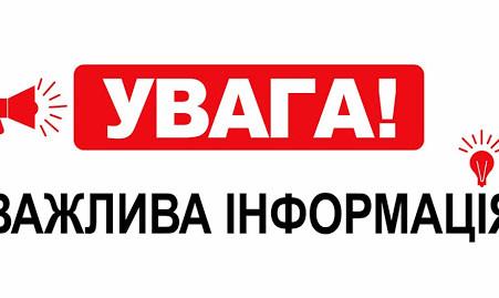 11 та 12 лютого навчання відбуватиметься у дистанційному режимі