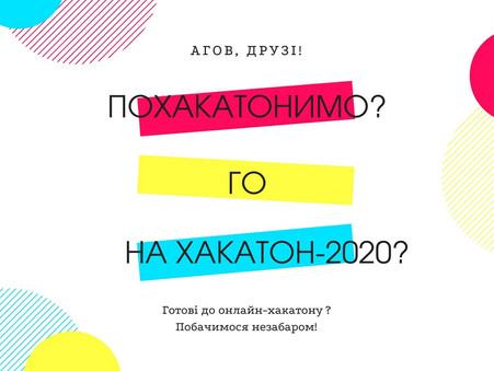 #ОСВІТНІЙ_ХАКАТОН_2020