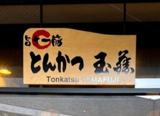 Update on local restaurant Tonkatsu Tamafuji