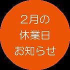 2月の休業日お知らせ.png