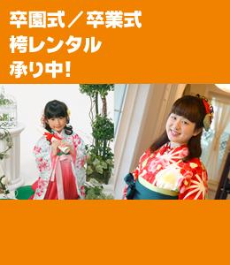 袴レンタルコーナーNEW.png