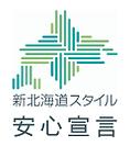 新北海道スタイル安心宣言.png