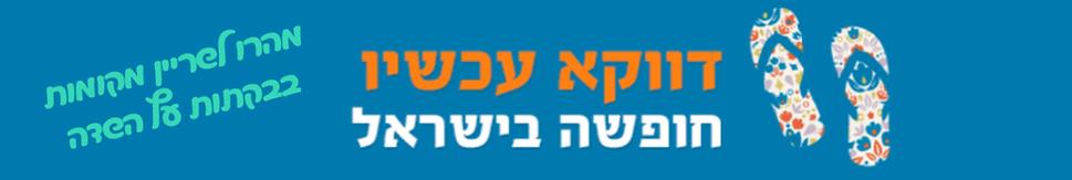 בקתות עץ השדה חופשה בישראל.png