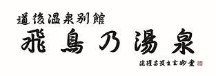 飛鳥乃温泉.jpg