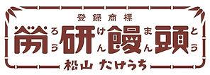 労研饅頭.jpg
