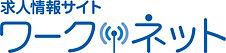 ワークネットロゴ.jpg