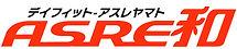 asre和ロゴ  (1).jpg