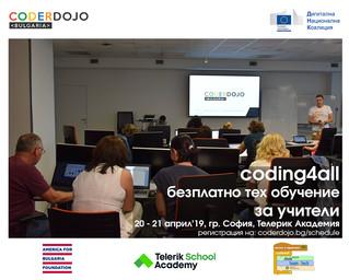 Безплатно обучение за учители и ментори - coding4all