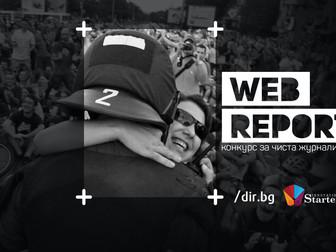 Конкурсът Web report приема журналистически материали до 30-ти април