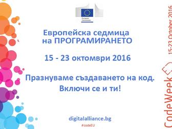 EU Code Week 2016 в България: С фокус върху учителите