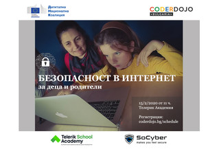 Безопасност в интернет за деца и родители