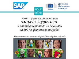 Hour of Code 2016 в България: Финансиране за проекти на учители