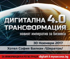 Дигитална трансформация 4.0 – новият императив за бизнеса