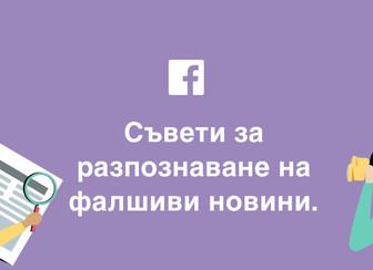 ДНК и Facebook стартират кампания за фалшивите новини