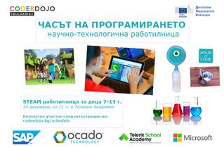 Часът на програмирането: научно-технологична работилница за деца