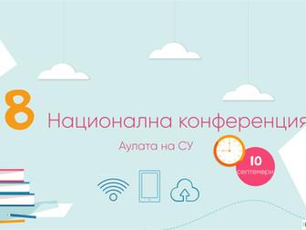 """Научно-приложна конференция """"Иновативни решения за интегриране на информационните технологии в бълга"""