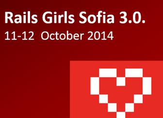 Rails Girls 3.0 предстои!