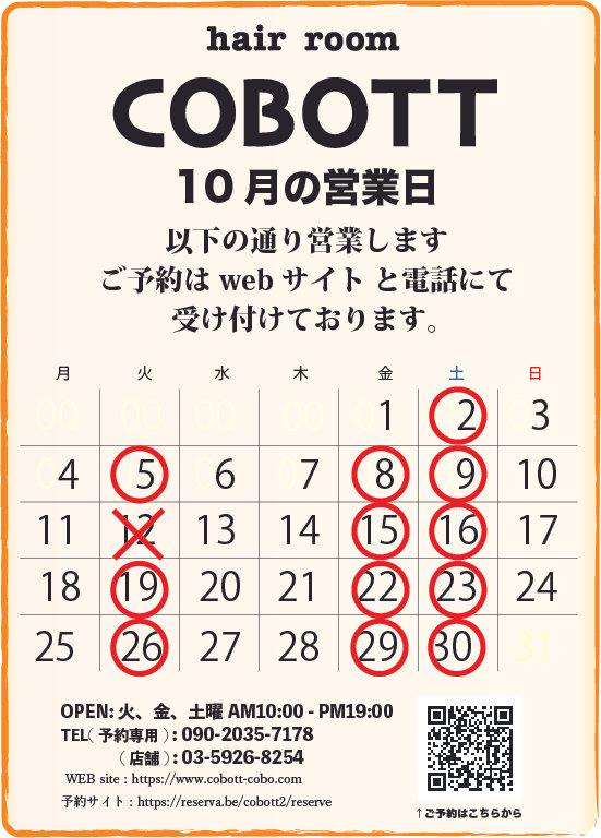 5月の営業日.jpg