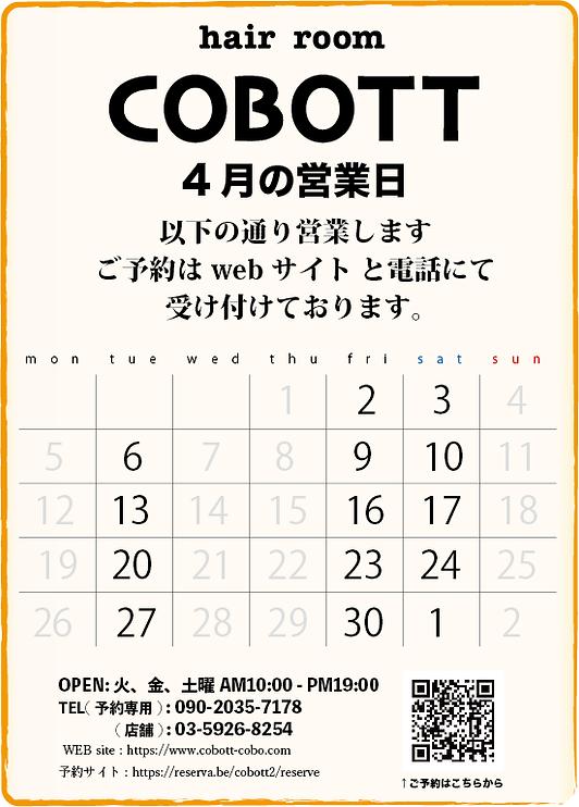 4月の営業日.png