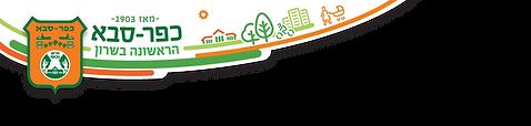 לוגו עירייה  חדשPNG.png