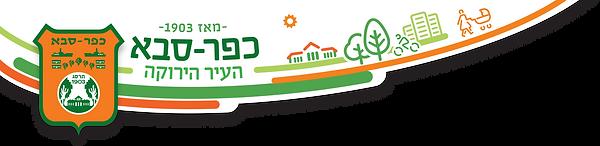 עירייה לוגו.png