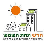 לוגו חדש תחת השמש