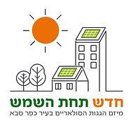 לוגו חדש תחת השמש - מיזם הגגות הסולאריים בעיר כפר סבא