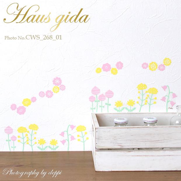 花のワルツ(CWS_268)