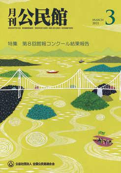 2103 hyoshi.jpg