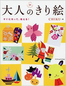 大人の切り絵_表紙.jpg