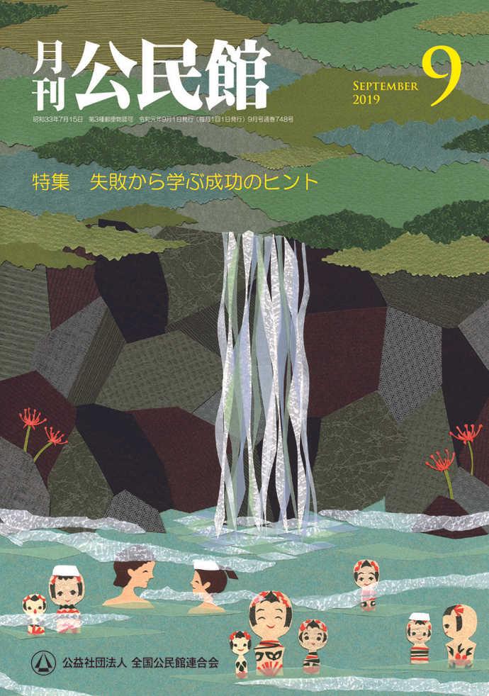 1909 hyoshi.jpg