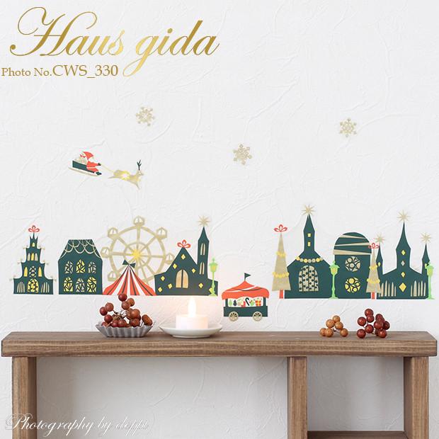 クリスマスの街角(CWS330)