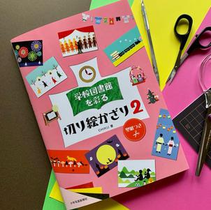 新刊『学校図書館を彩る切り絵かざり2 』