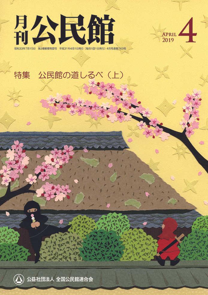 1904 hyoshi.jpg