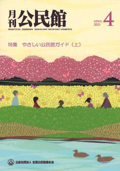 2104 hyoshi.jpg