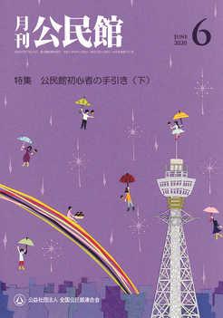 2006 hyoshi.jpg