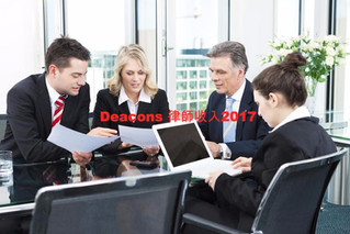 Deacons 的近律師行 Trainee Solicitor 收入