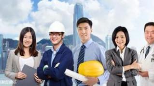 香港專業人士 還有前景嗎?