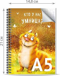 notes3_1.jpg