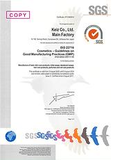 SGSシステム認証取得証明書20201124.png