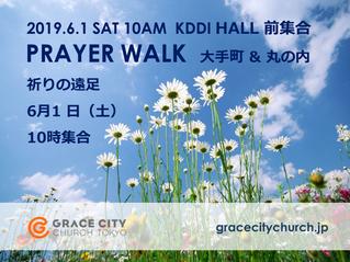 祈りの遠足 Prayer Walk