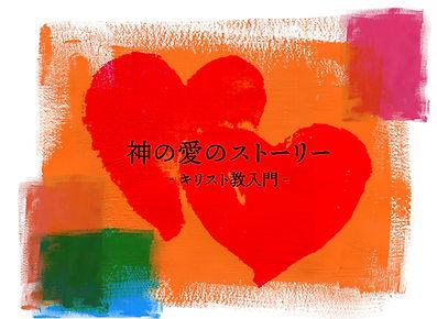 10月礼拝メッセージシリーズhp.jpg