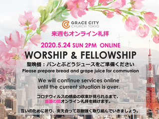 5/24 聖晩餐 Communion