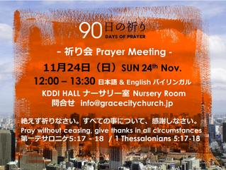 祈り会 Prayer Meeting